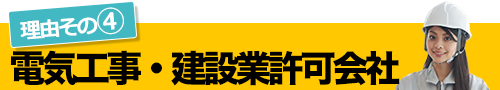 電気工事・建設業許可会社