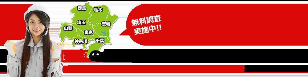関東の擬似負荷試験はお任せください! (東京・神奈川・埼 ・千葉・茨城・群 限定)無料調査実施中