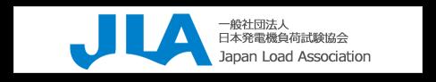 日本発電機負荷試験協会バナー